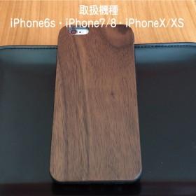 木製スマホケース ウッドケース iPhoneケース