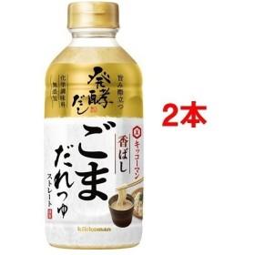 キッコーマン 発酵だし 香ばしごまだれつゆ ( 400g2本セット )/ キッコーマン
