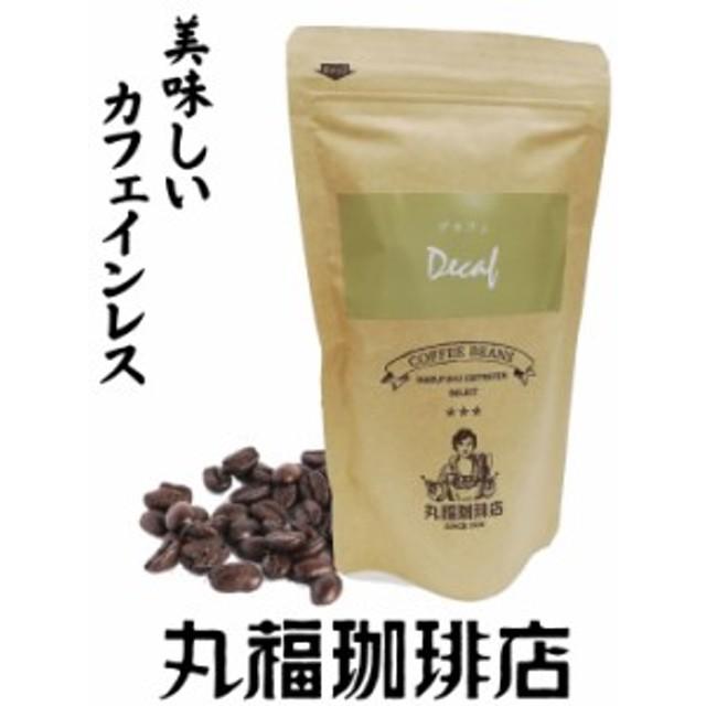 公式・丸福珈琲店 デカフェ カフェインレス コーヒー ノンカフェイン 豆