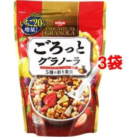 日清シスコ ごろっとグラノーラ 5種の彩り果実 (160g3袋セット)