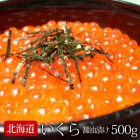 いくら醤油漬け(500g)北海道産 イクラ いくら 魚卵 鮭 サケ