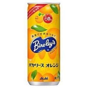 アサヒ バヤリース オレンジ 250g 1ケース(30本入り)  ジュース (代引き不可) 【送料無料】