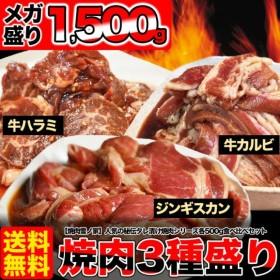 【送料無料】焼肉三種盛り約1.5kg(タレ込み)[焼肉/BBQ/バーベキュー/牛カルビ/牛ハラミ/ジンギスカン][フーズランド 北海道]