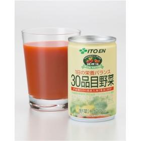 伊藤園通販 【健康体】30品目野菜ジュース160g 30本セット