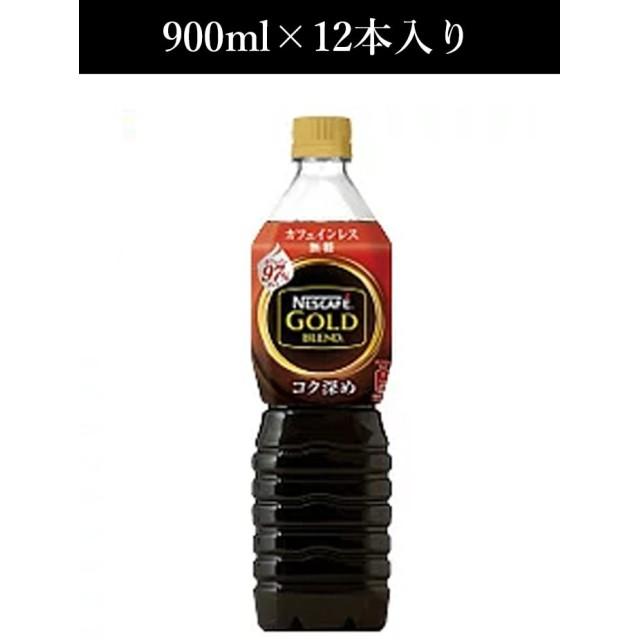 マルシェセレクト 【ネスレ】ネスカフェ ゴールドブレンドコク深めボトルコーヒーカフェインレス無糖900ml×12本入り