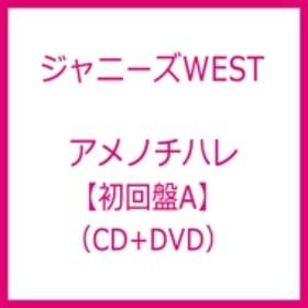 ジャニーズWEST/アメノチハレ (A)(+dvd)(Ltd)