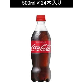 マルシェセレクト 【コカ・コーラ】コカ・コーラ500ml×24本入り