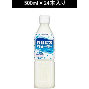 マルシェセレクト 【アサヒ飲料】カルピスウォーター500ml×24本入り