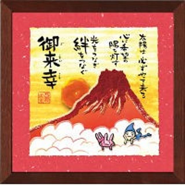 西野美未 メッセージアートフレーム 富士山 (MN‐F01)