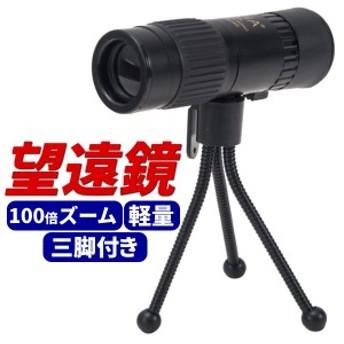 【送料無料】単眼鏡 三脚セット 100倍 ズーム アウトドア 望遠鏡 軽量