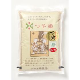 おきたま興農舎 【山形県産有機玄米】たかはた産つや姫2kg