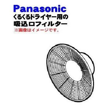 EH8522W0127 ナショナル パナソニック くるくるドライヤー ナノケア 用の 吸込口フィルター ★ National Panasonic ※白(W)、ピンク(P)色用です。