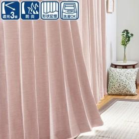 遮光3級・防炎カーテン(パレット ローズ 100X215X2) ニトリ 『玄関先迄納品』