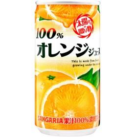 サンガリア 100%オレンジジュース (190g30本)