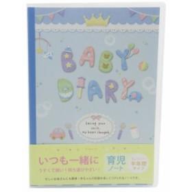 ブルー ベビーダイアリー B5サイズ 育児日記 男の子向け 赤ちゃん用品グッズ メール便可