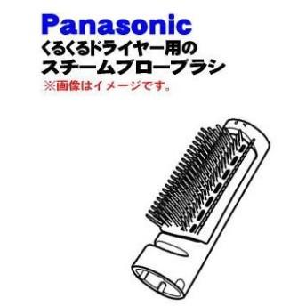 EH8423A7617 ナショナル パナソニック マイナスイオン くるくる イオニティ 用の スチームブローブラシ ★ National Panasonic ※青(A)色用です。