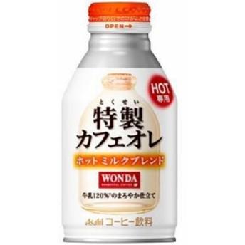 アサヒ ワンダ 特製カフェオレ ホット ミルクブレンド ボトル缶 260g×24本 1ケース(代引き不可)【送料無料】