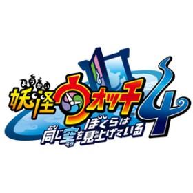 任天堂妖怪ウォッチ4 ぼくらは同じ空を見上げている【Switch】HACPAS5JA