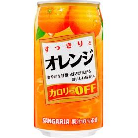 サンガリア すっきりとオレンジ (340g24本入)
