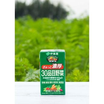 伊藤園通販 【健康体】ぎゅっと濃厚30品目野菜 125ml 30本セット