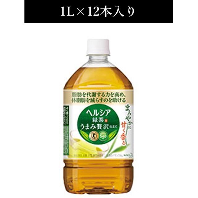 マルシェセレクト 【花王】ヘルシア緑茶うまみ贅沢仕立て1Lペット×12本入り