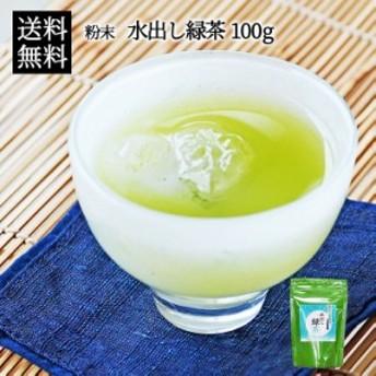 【 メール便 送料無料 】 水出し緑茶 粉末タイプ 100g お茶専門店からのイチオシ緑茶パウダー!お茶 粉 粉末 粉末茶 冷茶 冷たいお茶 水