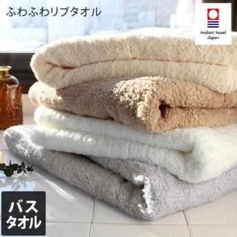 日本製 今治タオル ふわふわリブタオル バスタオル