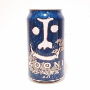 インドの青鬼 インディア・ペールエール缶 350ml ヤッホーブルーイング /地ビール