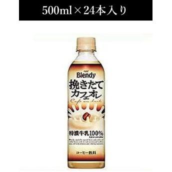 マルシェセレクト 【AGF】ブレンディボトルコーヒー挽きたてカフェオレ500ml×24本入り