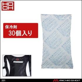 作業服 鳳皇 HOOH保冷剤 30個売り 331 村上被服 2019年春夏新作