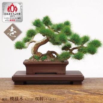 ザ・盆栽 プラモデル(4種セット)