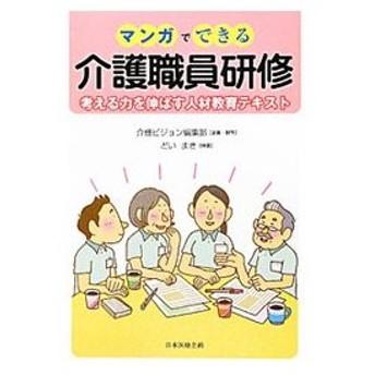 マンガでできる介護職員研修/日本医療企画