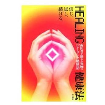 歯医者が勧める究極の「ヒーリング健康法」/押谷正香