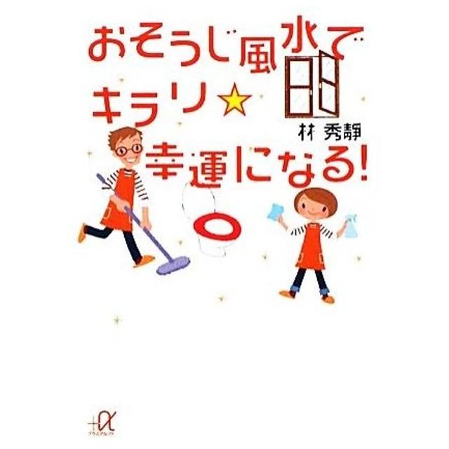 おそうじ風水でキラリ☆幸運になる! 講談社+α文庫/林秀靜【著】