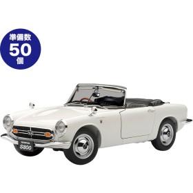 ホンダ S800(ホワイト)