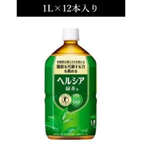 マルシェセレクト 【花王】ヘルシア 緑茶1L×12本入り