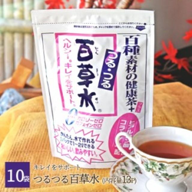 つるつる百草茶 (ひゃくそうすい) コラーゲン&ヒアルロン酸入り 10個(13パック入り) お茶 ティーパック かんたん 水で作れるライト感
