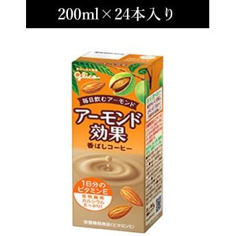 マルシェセレクト 【グリコ乳業】アーモンド効果香ばしコーヒー200ml×24本入り
