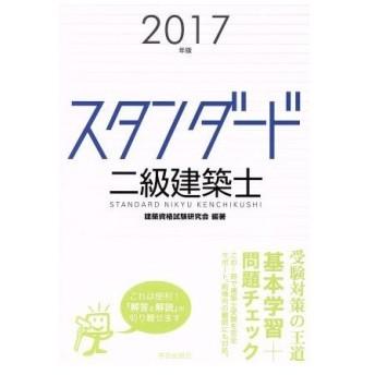 スタンダード二級建築士(2017年版)/建築資格試験研究会(著者)