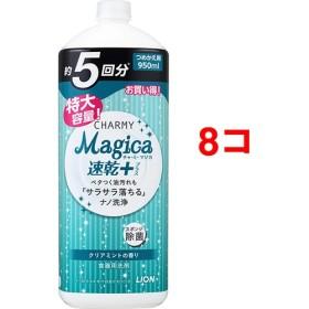 チャーミーマジカ 速乾+ クリアミントの香り 詰替 (950mL8コセット)
