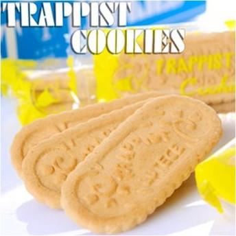 トラピスト修道院 トラピストバタークッキー