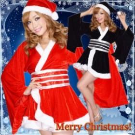 サンタ コスチューム コスプレ 着物ドレス 着物サンタコスチューム3点セットクリスマス【0903】