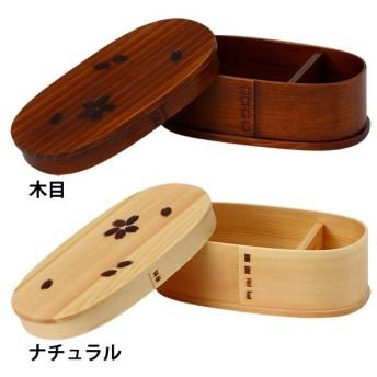 木製 一段 小判型 大 さくら バンド付き 曲げわっぱ 弁当箱 BDH172DS2T・BDH172H2T (D)