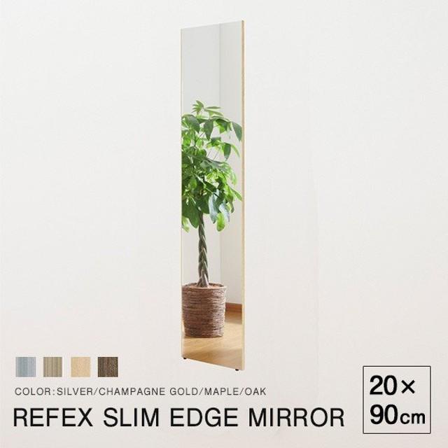 日本製 鏡 割れない ミラー 全身 姿見 超軽量 細ミラー W20 スリムミラー 全身鏡 壁掛け