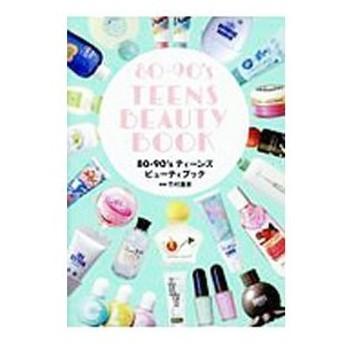 80−90's TEENS BEAUTY BOOK/竹村真奈【編著】