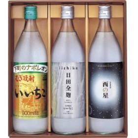 お酒 ギフト 贈り物 送料無料 三和酒類 酒の杜から 麦焼酎飲み比べセット(3本) / 焼酎 芋焼酎 米焼酎 飲み比べ セット 詰め合わせ