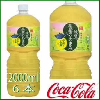 綾鷹茶葉のあまみ 2l 6本 (6本×1ケース) PET あやたか 緑茶 安心のメーカー直送