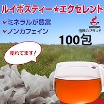 ★即納頑張ります!『ルイボスティー☆エクセレント』ティーバッグ100包【送料無料】★
