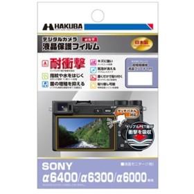 ハクバ DGFS-SA6400 液晶保護フィルム 耐衝撃タイプ (SONYα6400/α6300/α6000専用)