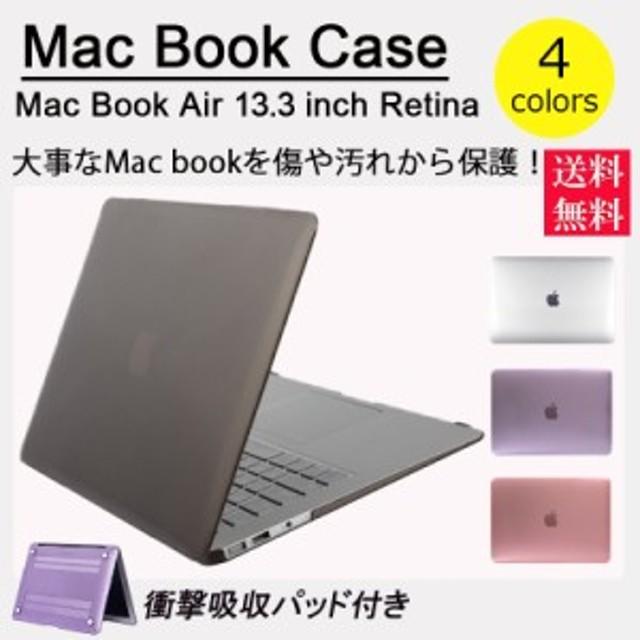 Mac book Air ケース 13.3 インチ inch 2018 Retina カバー 透明 A1932 クリア おしゃれ かわいい 保護 排熱 衝撃吸収 滑り止め